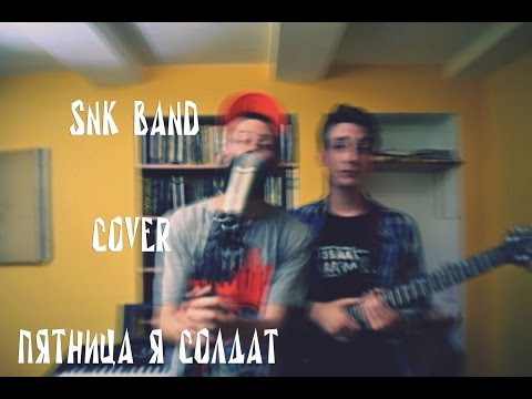 Пятница - Я солдат (Cover by SNK Band)