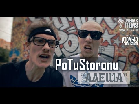 PoTuStoronu - Алёша (OFFICIAL VIDEO)