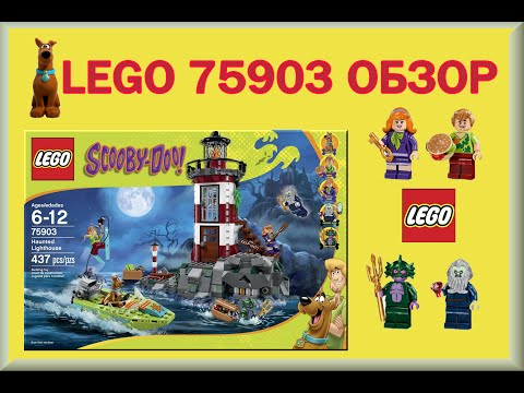 Лего Скуби ду на русском Обзор Маяк с привидениями 75903! Lego Scooby Doo 75903 Haunted Lighthouse