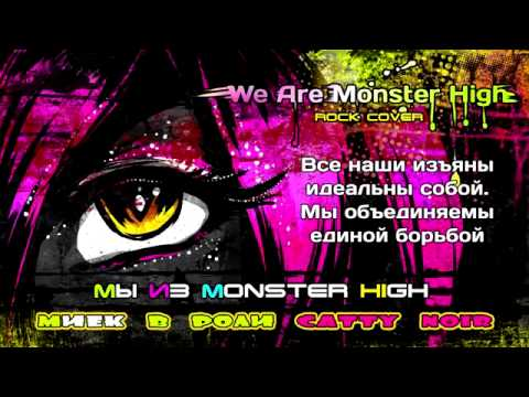 We are Monster HIGH На Русском МИЕК