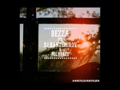 Bezza ft. DJ Kantemirov & PolyFace – #МесяцЗаМесяцем