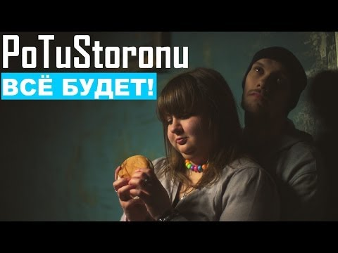 PoTuStoronu - Всё будет! (Black Eyed Peas cover)
