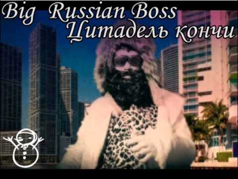 Big Russian Boss ft Waka Flocka Flame -- Цитадель Кончи