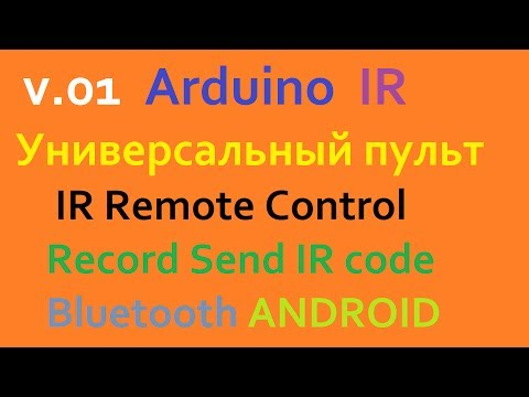 v.01 Arduino Универсальный пульт IR Remote Control Record Send IR code Bluetooth ANDROID