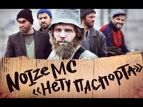 Noize MC — Нету Паспорта (Official Music Video)