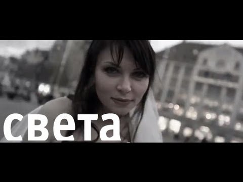 Света - Пятый элемент (Official Video)